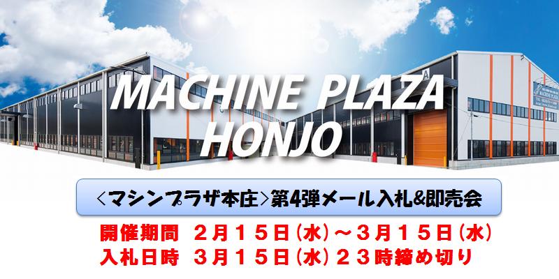 Honjo_nyusatsu4